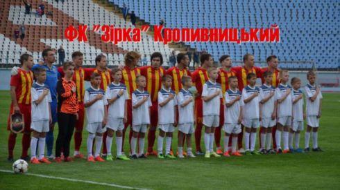 0716_zirka-kropyvnytskyj-678x381.jpg (36.03 Kb)